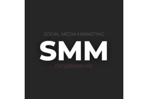 SMM | Маркетинг в социальных медиа