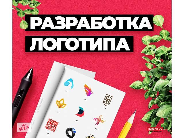 продам Создание логотипа | Дизайн фирменного знака | Разработка | Дизайнер бу  в Украине