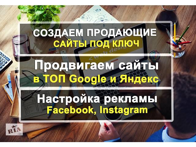 продам Создание сайтов для бизнеса. SEO продвижение. Контекстная реклама бу  в Украине
