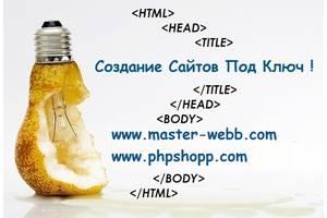 Створення сайтів будь-якої складності під ключ.Продаж готових проектів!