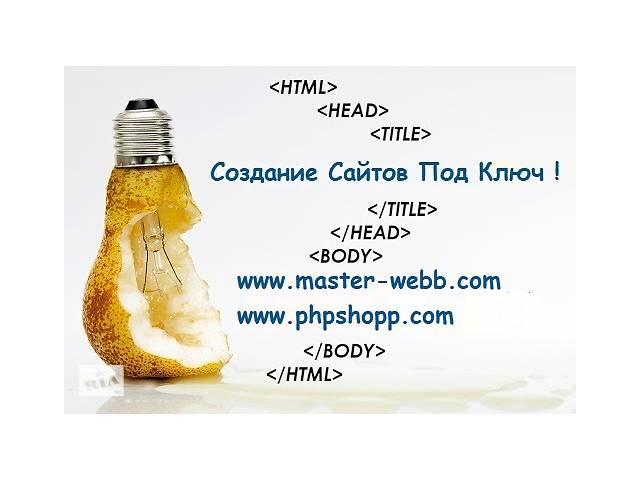 купить бу Создание сайтов любой сложности под ключ.Продажа готовых проектов!  в Украине