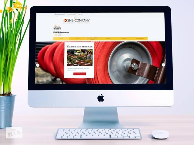 продам Создание сайтов под ключ! бу  в Украине