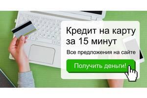 Срочно нужны деньги? Кредит на карту от 100 до 20000 грн. Легко и Просто!