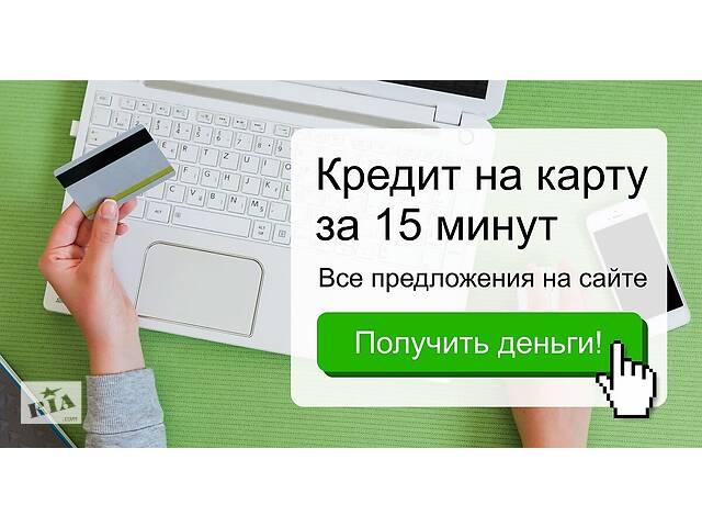 купить бу Срочно нужны деньги? Кредит на карту от 100 до 20000 грн. Легко и Просто!  в Украине