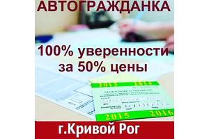 Страхование, Автостраховка, ОСАГО, КАСКО,электронный полис