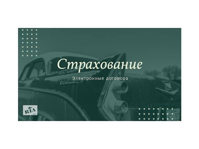 бу Страхование, Осаго электронные договора в Киеве