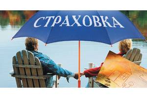 Страховки (виза/безвиз/туризм)