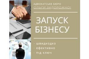 Создание и регистрация бизнеса