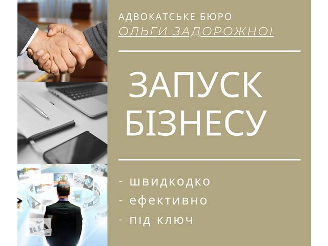 Створення та реєстрація бізнесу- объявление о продаже   в Украине