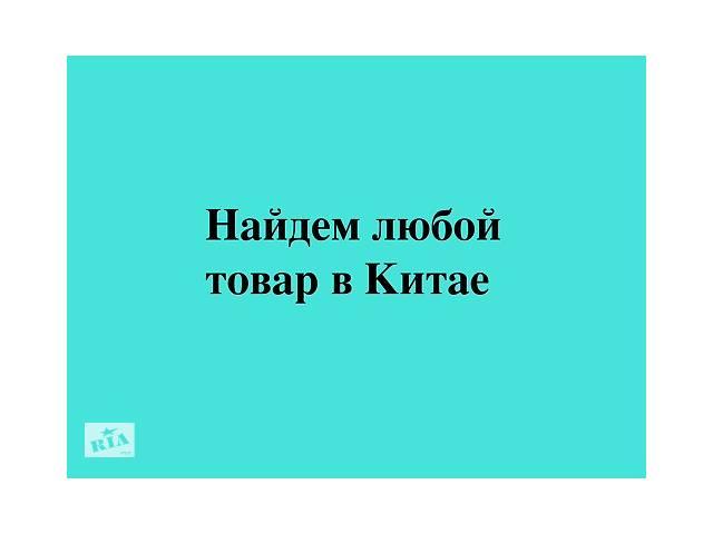 бу Товар з Китаю  в Україні