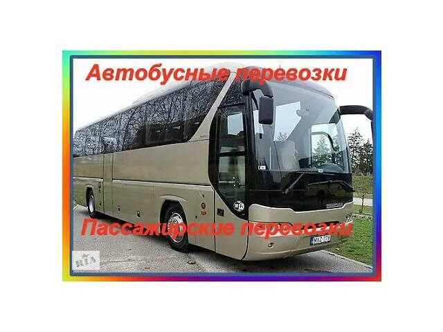 бу Трансфер автобусом/ Аренда буса  в Украине
