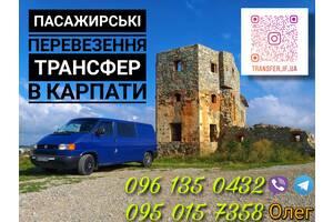 Трансфер в Карпати, Буковель, Яремча. Пасажирські перевезення по Україні