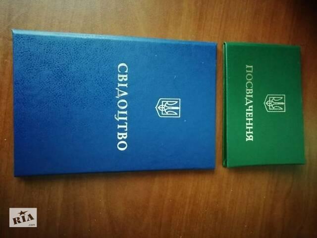 продам Удостоверение Свидетельство Посвідчення Свідоцтво корочки Украина бу в Киеве