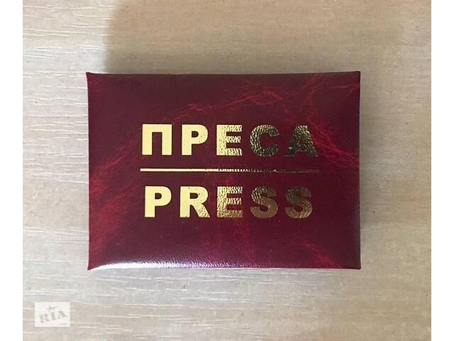 купить бу Удостоверение и пресс-карта журналиста СМИ. Официальное оформление.  в Украине