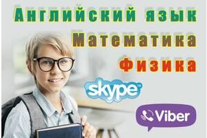 УРОКИ ОНЛАЙН. Математика, физика, английский язык