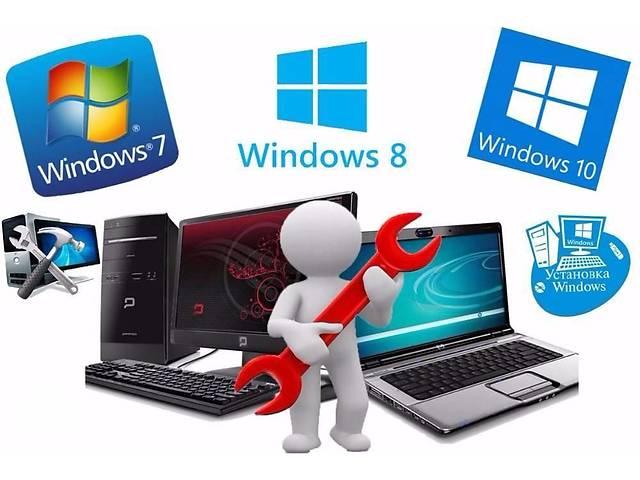 купить бу Установка и переустановка Windows в Павлограде