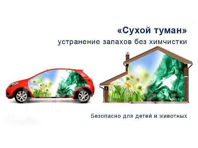 купить бу Усунення неприємних запахів в авто і приміщеннях в Сумах