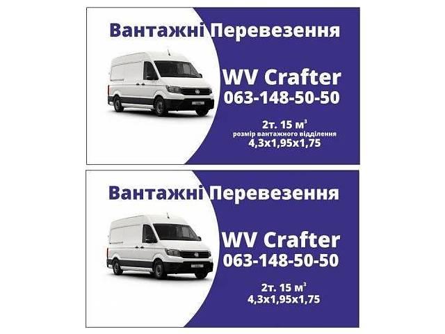 купить бу Вантажне таксі Черкаси Вантажні перевезення є вантажники(тверезі)  в Украине