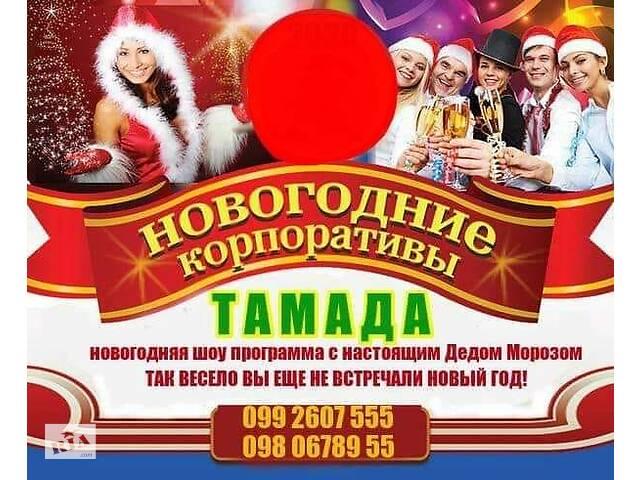 купить бу Ведущая праздника, не просто тамада  в Украине