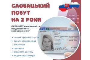 ВНЖ Словацький побут