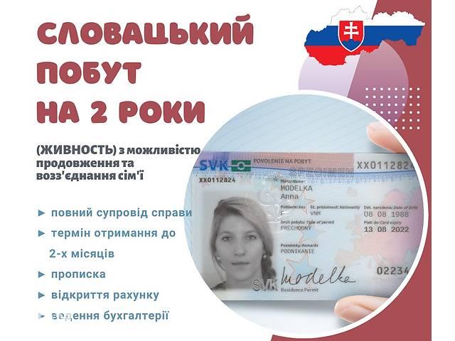 продам ВНЖ Словацький побут бу в Черновцах