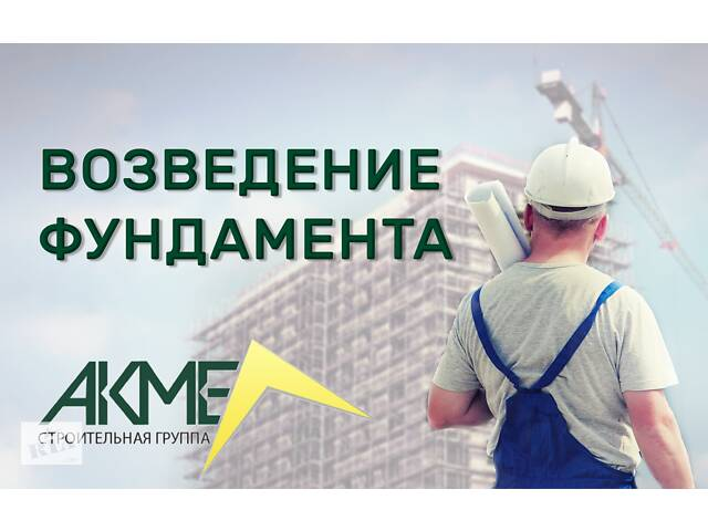 продам Возведение фундамента под ключ от БК Акмебуд бу  в Украине