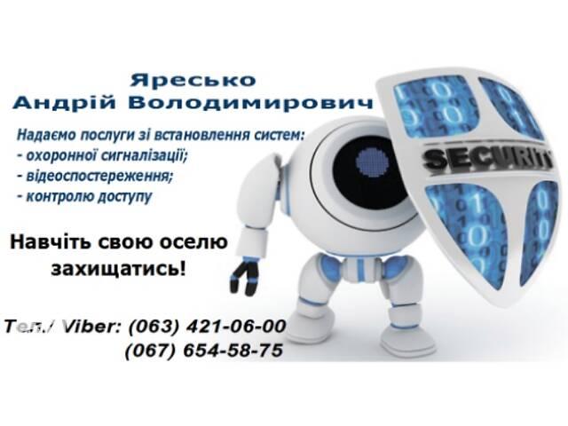 продам Установка охранной сигнализации, видеонаблюдения в Ковеле и районе бу  в Украине