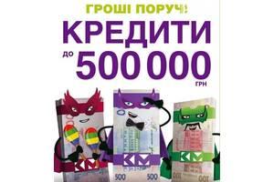 Вигідні кредити готівкою та споживчі кредити