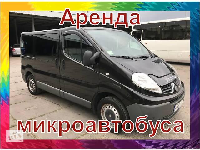 бу Выгодно Mersedes Vito/ Заказ микроавтобуса  в Украине