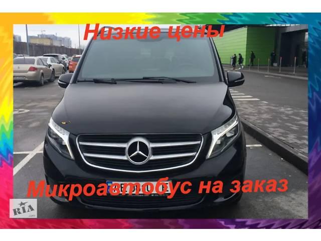 купить бу Выгодно Mersedes Vito/ Заказ микроавтобуса  в Украине