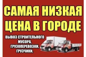 Вывоз мусора погрузка в машину Вывоз на свалку Зил Газель Бус Вывоз строительного мусора дешево