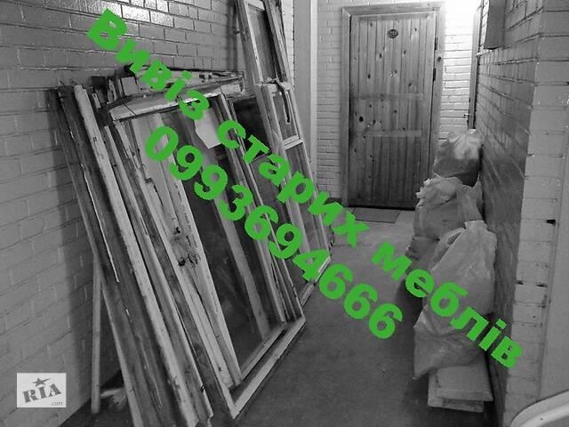 Вывоз строительного мусора. Вывоз старой мебели и хлама.- объявление о продаже   в Украине