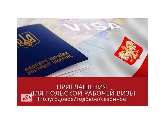 бу Визы. Рабочие приглашения. Оплата сервисного сбора.  в Украине
