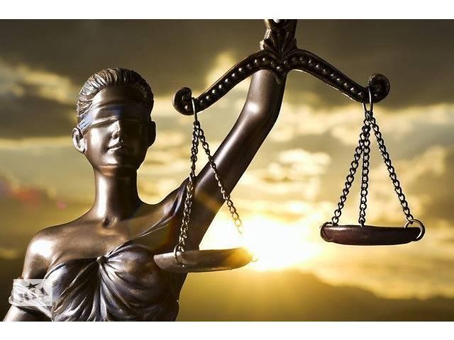 Юридические услуги Адвоката/Юриста- объявление о продаже  в Киевской области