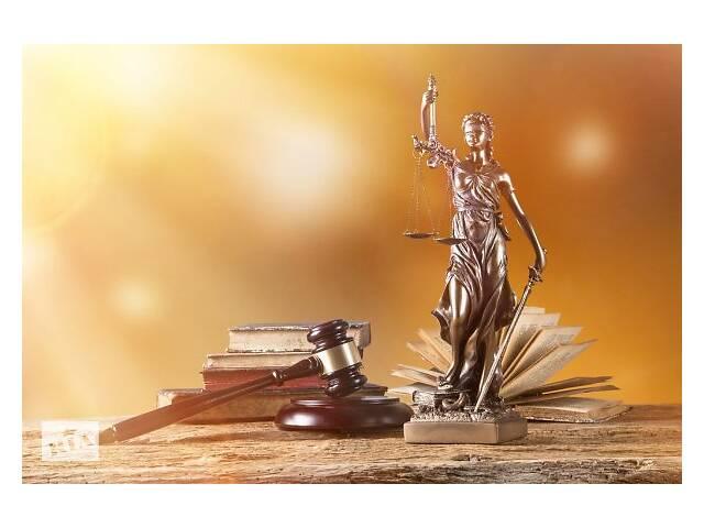 Юрист. Адвокат. Юридические услуги- объявление о продаже   в Україні