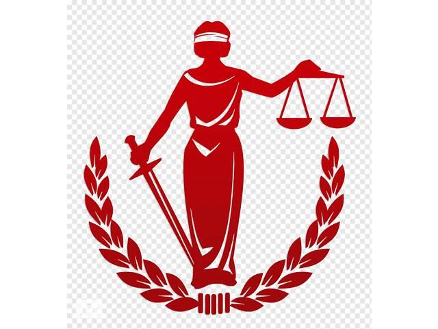 Юрист. Семейное право, наследство, кредиты- объявление о продаже  в Дніпрі (Дніпропетровськ)