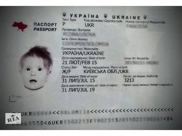бу Загранпаспорт. Срочно! Детские.Взрослые. Заграничный паспорт. Детский, Взрослый.  в Украине