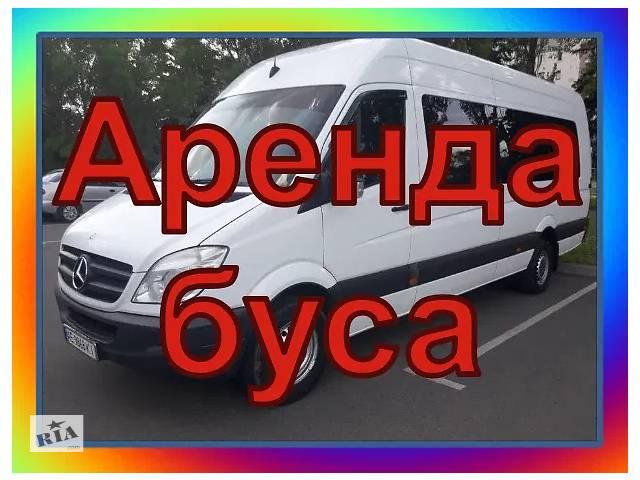 продам Заказать бус Mersedes бу  в Украине