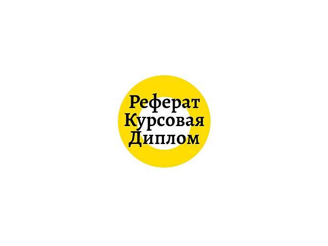 продам Заказать КУРСОВУЮ РАБОТУ недорого в короткие сроки! бу  в Украине