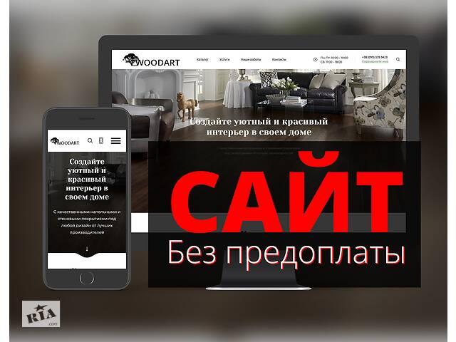Заказать сайт - Киев -Украина (без предоплаты)- объявление о продаже   в Украине