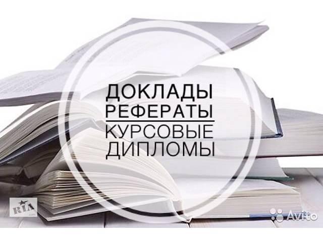 продам Занимаюсь написанием курсовых, дипломных и других работ бу  в Украине