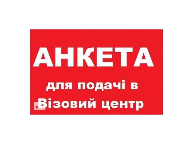Заполнение анкеты для польской рабочей визы- объявление о продаже   в Украине