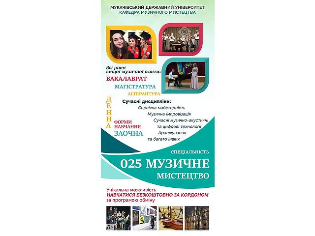 купить бу Приглашаем получить качественное высшее музыкальное образование по всем уровням! Самые привлекательные цены на обучение!!!  в Украине