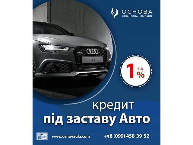 Займ, кредит, залог, ссуда, авто кредит, автозайм, автоломбард- объявление о продаже  в Киеве