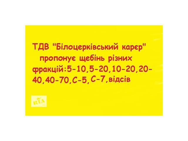 купить бу Щебінь (5-10,5-20,20-40,40-70)С-7,С-5,відсів в Киеве