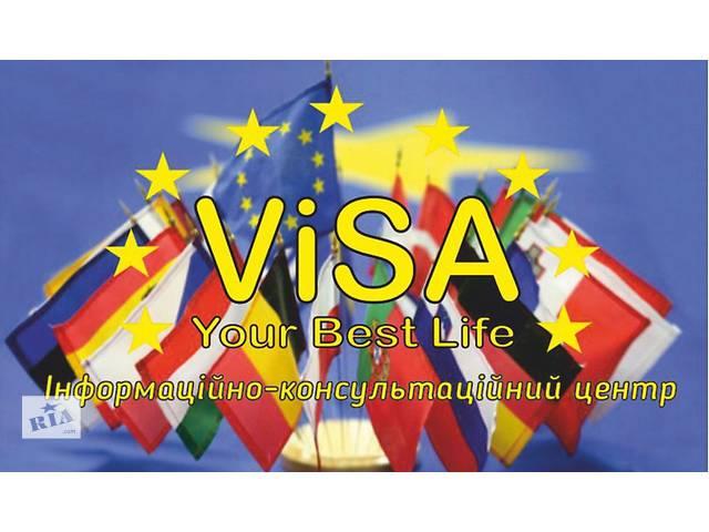 купить бу Шенген и рабочая виза, срочная черед , страхование !  в Украине
