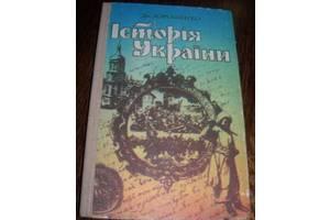 Нові Книги з історії