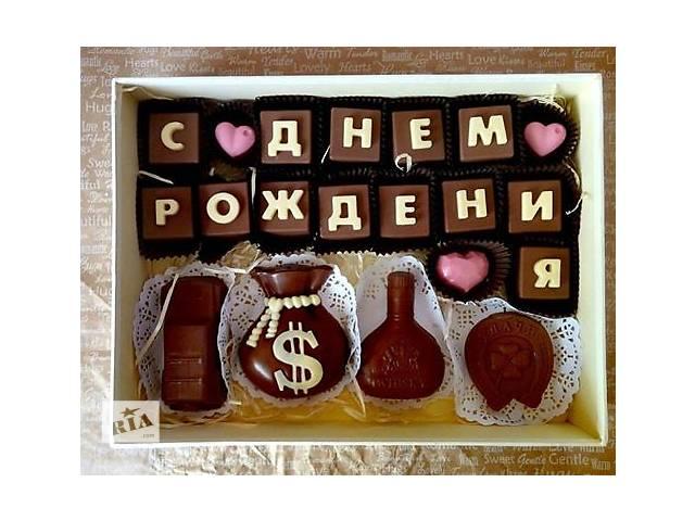 купить бу Шоколадное послание самым близким и родным на любой праздник  в Украине