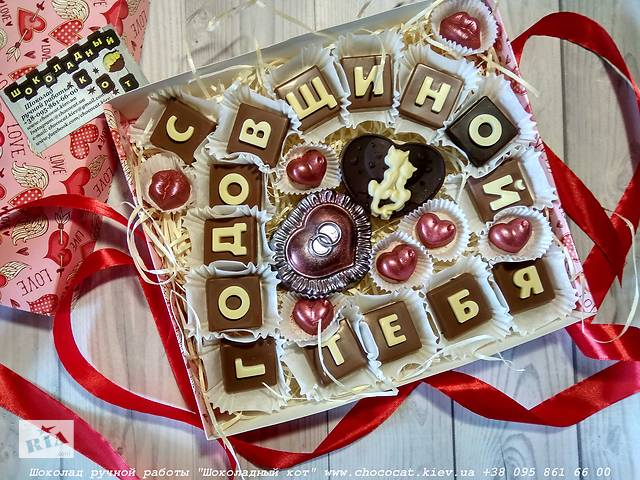 Шоколадный подарочный набор «C годовщиной тебя»- объявление о продаже  в Киеве