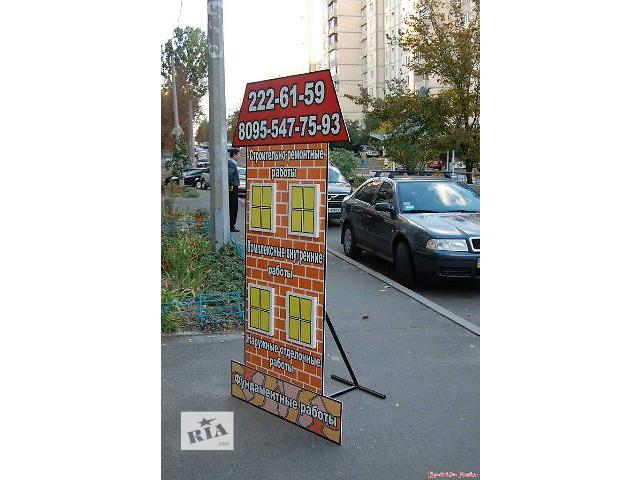 бу Штендеры!!! Наружная реклама !!! в Киеве